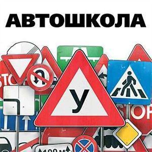 Автошколы Гвардейска
