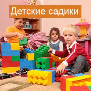 Детские сады Гвардейска