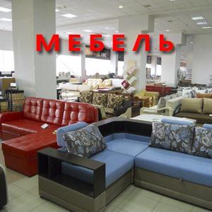 Магазины мебели Гвардейска