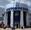 Автовокзалы в Гвардейске
