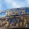 Зоопарки в Гвардейске