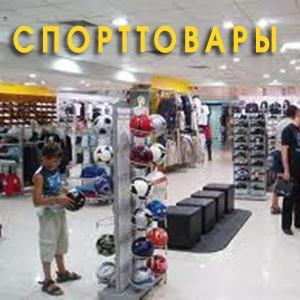 Спортивные магазины Гвардейска