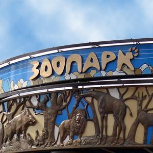 Зоопарки Гвардейска